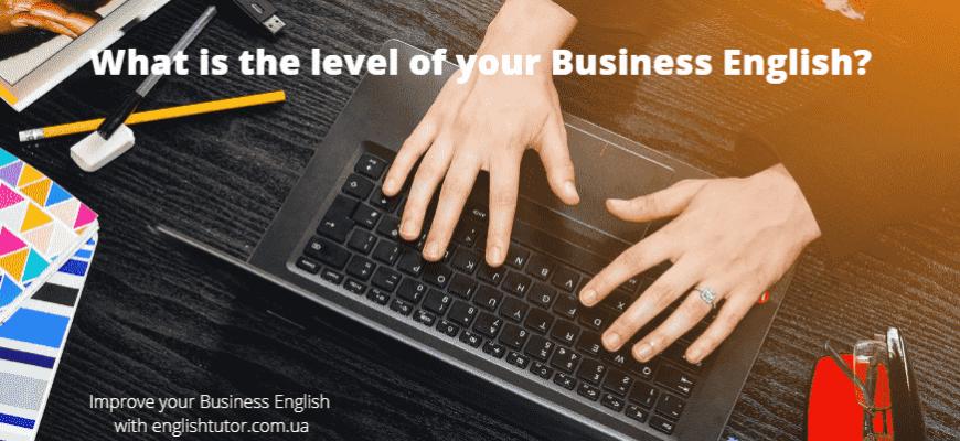 бізнес англійська