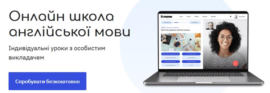iknow english - онлайн школа англійської мови в Україні